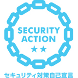 SECURITY ACTION 「二つ星」